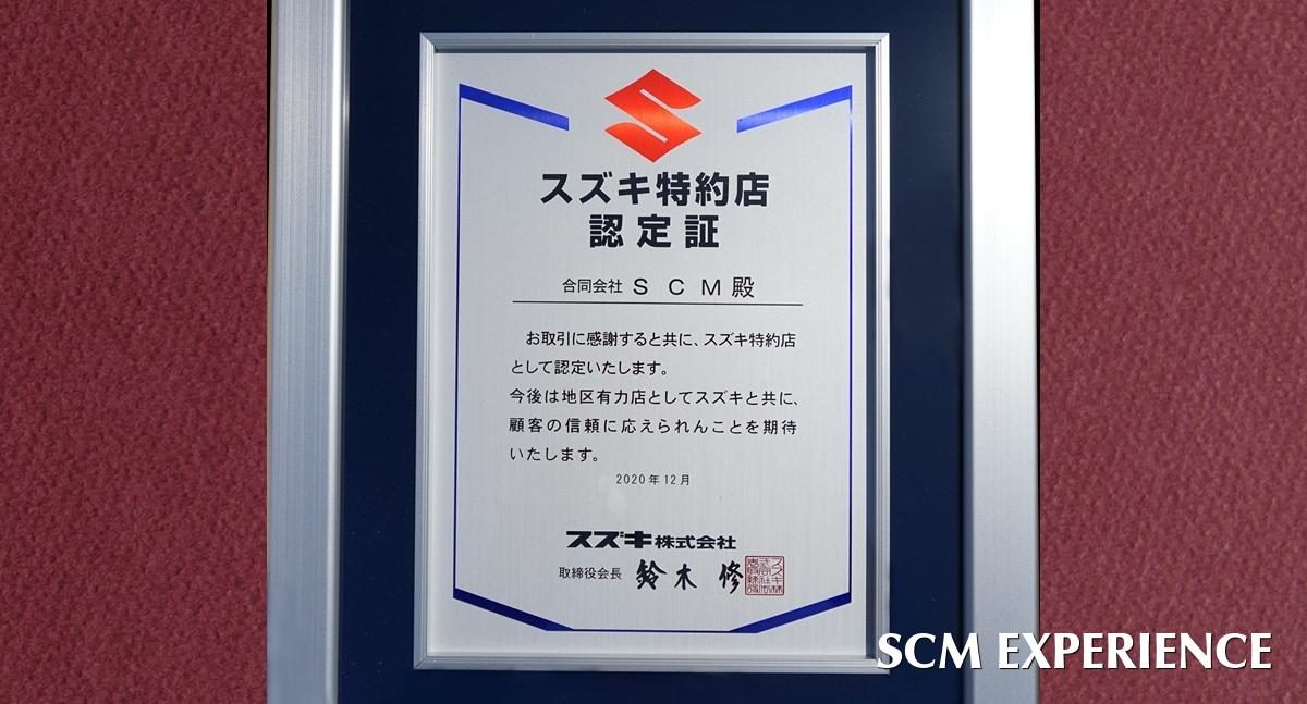 SCM EXPERIENCEは、スズキの特約店です。